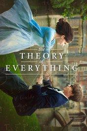 Вселенная Стивена Хокинга / The Theory of Everything