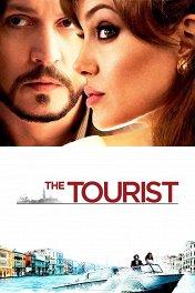 Турист / The Tourist