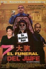 Китайские похороны / Da wan