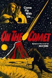 На комете / Na kometě