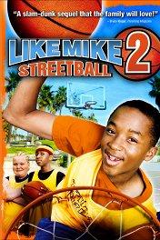 Как Майк-2: Стритбол / Like Mike 2: Streetball