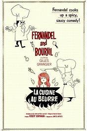 Муж моей жены / La cuisine au beurre