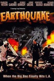 Землетрясение / Earthquake