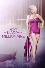 Как выйти замуж за миллионера / How to Marry a Millionaire