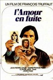 Ускользающая любовь / L'amour en fuite