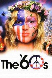 Шестидесятые / The '60s