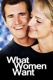 Чего хотят женщины / What Women Want