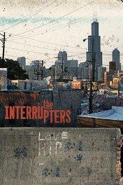 Борцы с насилием / The Interrupters