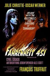 451 градус по Фаренгейту / Fahrenheit 451