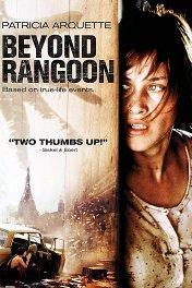 За пределами рангуна / Beyond Rangoon