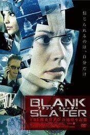 С чистого листа / Blank Slate