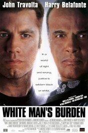 Бремя белого человека / White Man's Burden