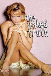 Голая правда / The Naked Truth