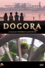 Догора, открой глаза! / Dogora — Ouvrons les yeux
