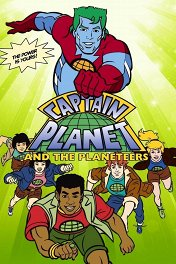 Команда спасателей Капитана Планеты / Captain Planet and the Planeteers