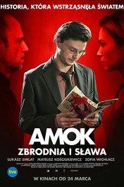 Амок / Amok