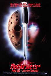 Пятница, 13-е. Фильм 7: Новая кровь / Friday the 13th Part VII: The New Blood