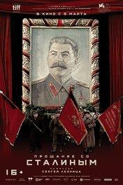 Прощание со Сталиным / State Funeral