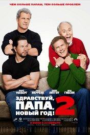 Здравствуй, папа, Новый год! 2 / Daddy's Home 2