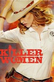 Опасные женщины / Killer Women