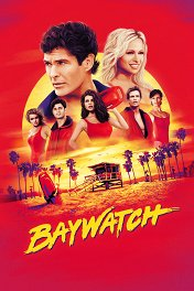 Спасатели Малибу / Baywatch