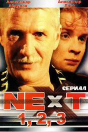 Next. Следующий / Next
