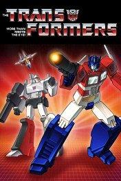 Трансформеры / The Transformers