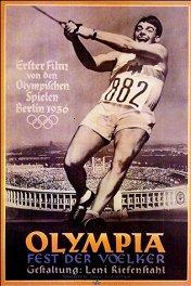 Олимпия. Часть 1: Праздник народов / Olympia 1. Teil — Fest der Völker