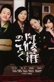 О женщинах и Асурах / Ashura no gotoku
