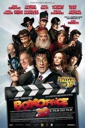 Блокбастер 3D / Box Office 3D
