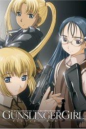 Школа убийц / Gunslinger Girl