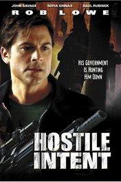 Враждебное намерение / Hostile Intent