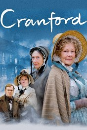 Крэнфорд / Cranford
