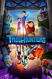 Охотники на троллей / Trollhunters: Tales of Arcadia