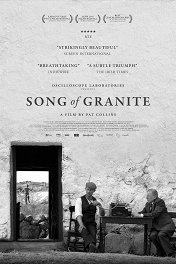 Песнь гранита / Song of Granite