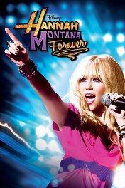 Ханна Монтана / Hannah Montana