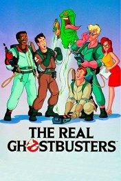 Настоящие охотники за привидениями / The Real Ghostbusters