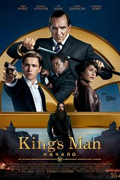 King's Man: Начало / The King's Man