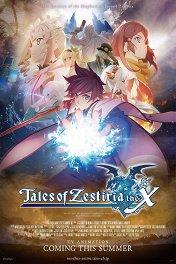 Сказания Зестирии / Tales of Zestiria the X