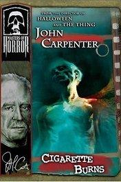 Мастера ужасов: Сигаретные ожоги / Masters of Horror: Cigarette Burns