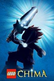 LEGO: Легенды Чимы / LEGO Legends of Chima