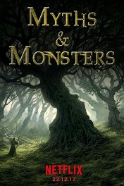 Мифы и чудовища / Myths & Monsters