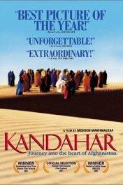 Кандагар / Safar e Ghandehar