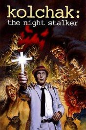 Колчак: Ночной охотник / Kolchak: The Night Stalker