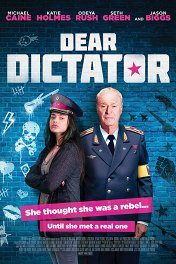 Дорогой диктатор / Coup d'Etat