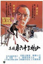 Возвращение к 36 ступеням Шаолиня / Shao Lin da peng da shi