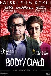 Тело / Ciało