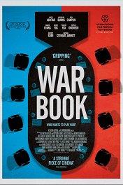 Военная книга / War Book