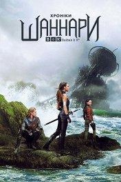 Хроники Шаннары / The Shannara Chronicles
