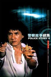 Полицейская история-2 / Ging chaat goo si juk jaap